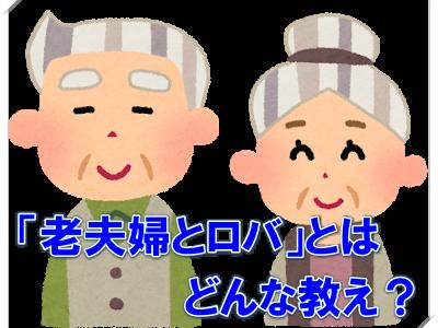老夫婦とロバ