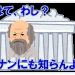 ソクラテス 無知の知