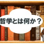 哲学とは何か